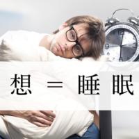 瞑想は睡眠の代わりになる?