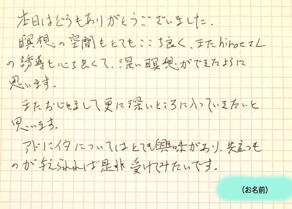 瞑想会の感想 2015.11.08