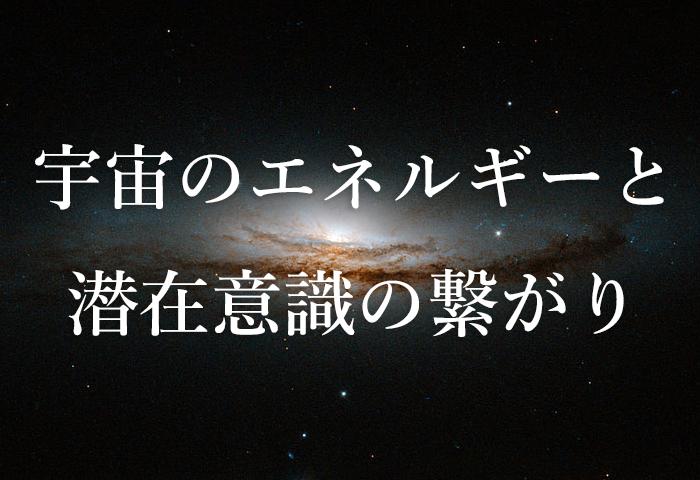 宇宙のエネルギーと潜在意識の繋がり