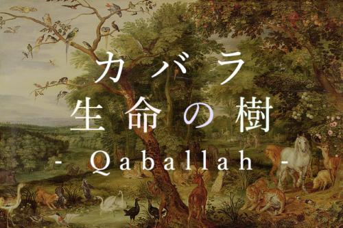 カバラ(生命の樹)とは