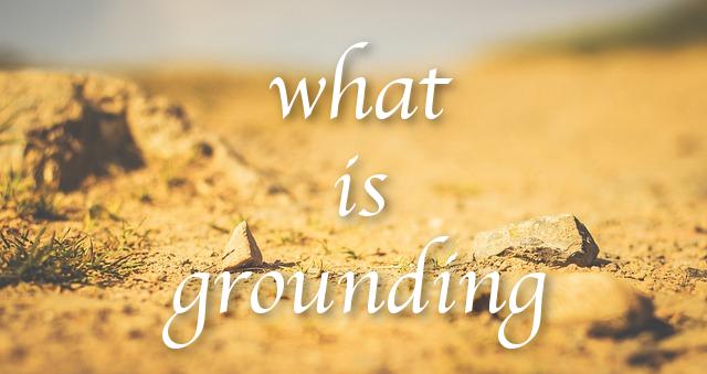 グランディングとは何か