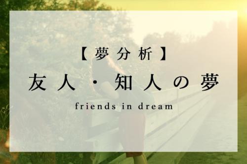 夢分析 友人・知人