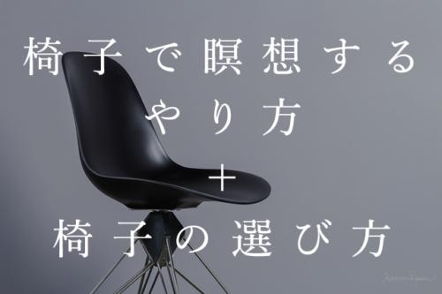 椅子で瞑想するやり方と選び方
