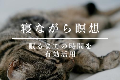 寝ながら瞑想