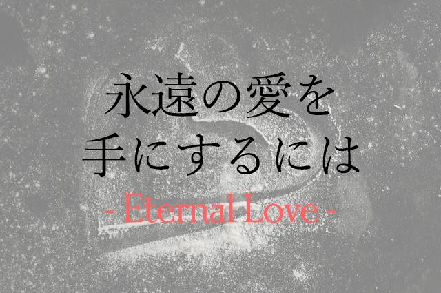 永遠の愛を手にするには